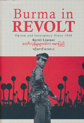 Burma in Revolt, In Burmese published by Roads of Yangon, 2017