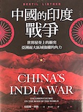 China's India War (Chinese edition)