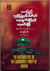 The Rise and Fall of the Communist Party of Burma (in Burmese, published by Lwin Oo Sarpay Hledan, 2013)