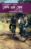 Land of Jade (Manipuri) - Vol 2