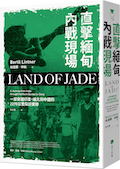 Land of Jade (Chinese Edition)