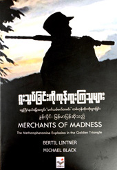 Merchants of Madness in Burmese, published by Yinmyo Sarpay, Rangoon, 2017