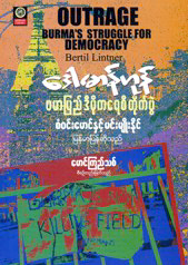 Outrage: Burma's Struggle for Democracy (in Burmese, published by Lwin Oo Sarpay, Hledan, 2013)