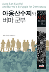 Aung San Suu Kyi and Burma's Struggle for Democracy (Korean) by Bertil Lintner